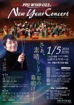 PRO WIND 023 New Year Concert